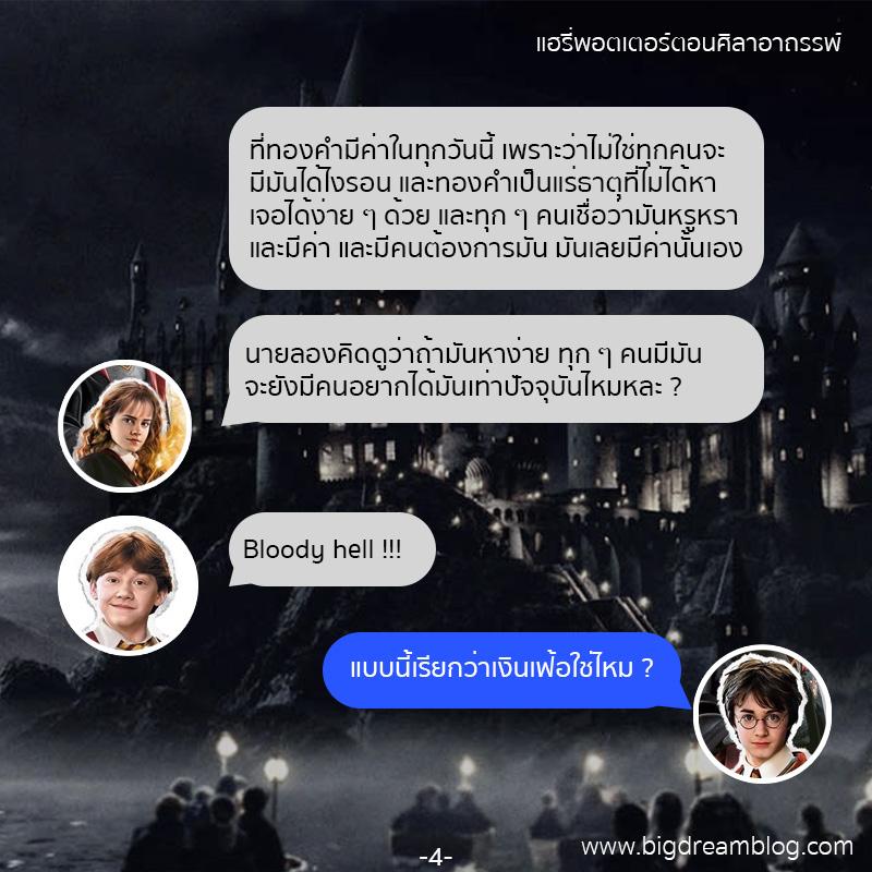 เงินเฟ้อ ผ่าน Harry Potter | ความรู้ ประจำวัน EP 12