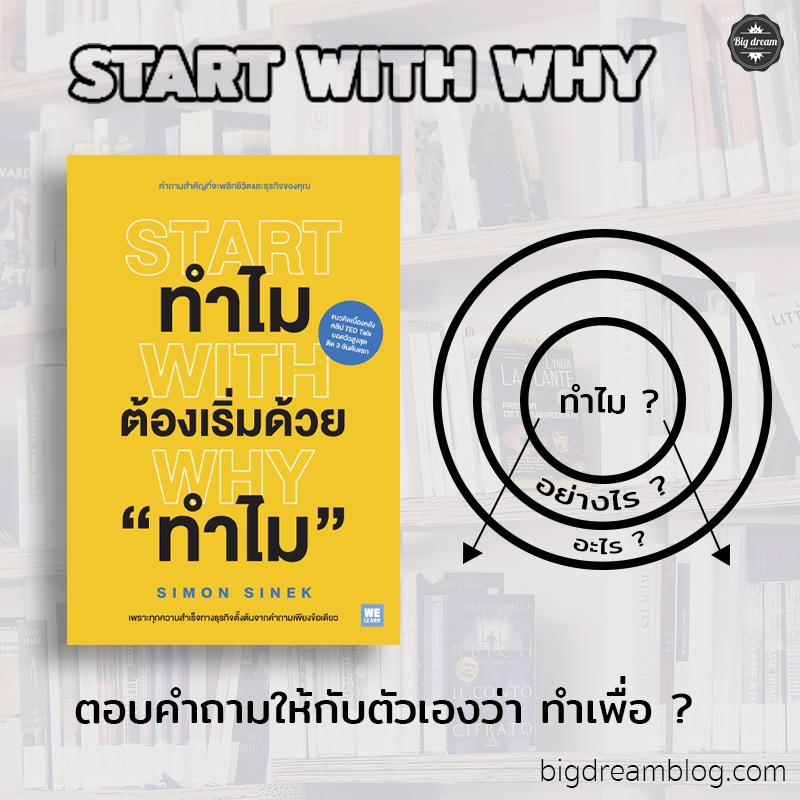 หนังสือ ทำ ธุรกิจส่วนตัว ทำไมต้องเริ่มด้วยทำไม