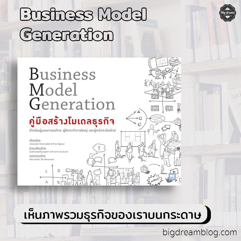 หนังสือ ทำ ธุรกิจส่วนตัว Busiess Model Generation